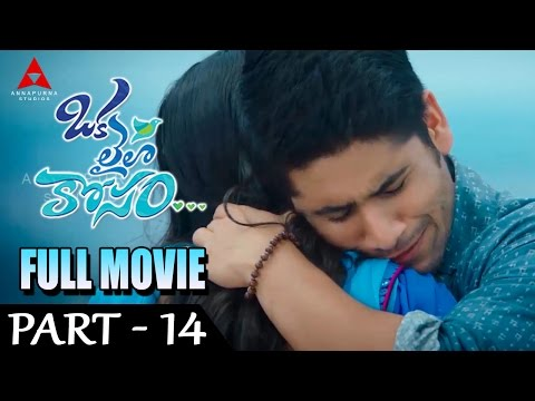 Okalaila kosam Telugu Movie Part 14 || Naga Chaitanya, Pooja Hegde