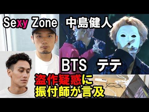BTS テテと中島健人の盗作疑惑に進展  もうファンは醜い言い争いは辞めよう