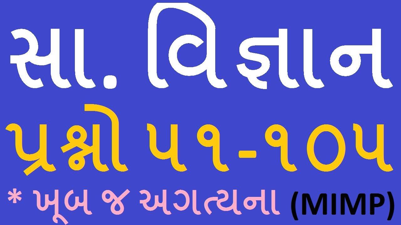 Vedic Maths Pdf In Gujarati