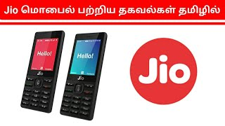 Jio ready to launch new 4G mobiles |specifications and Features|Tamil|