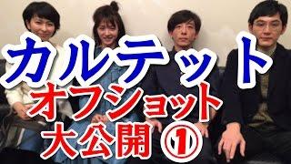 TBS系火曜ドラマ【カルテット】のオフショットを大公開します! 主要キ...