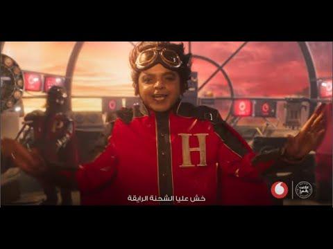شحنه هنيدى اعلان محمدد هنيدى الجديد مع المارد الاحمر اعلان فودافون الجديد 2021 Youtube