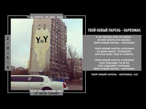 YшY - Твой новый парень наркоман (2013-2014, Russia) {Indie Pop, Minimal-Wave} [lyrics|текст]