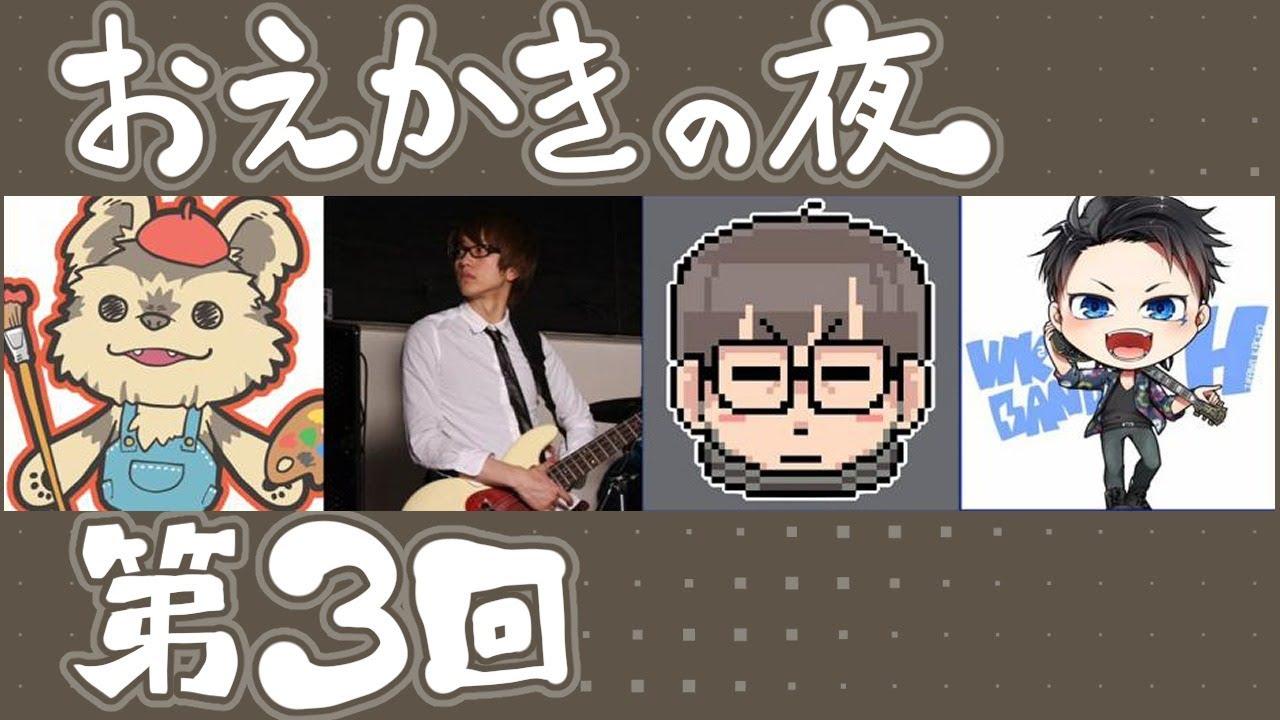 お絵描きの夜3【ふぁんきぃ/5月病マリオ/せらみかる/ヒラノ課長】
