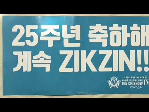JANG KEUN SUK チャングンソク THE CRISHOW Ⅳ –Voyage- 最終日 2018.02.11 武蔵野の森総合スポーツプラザ