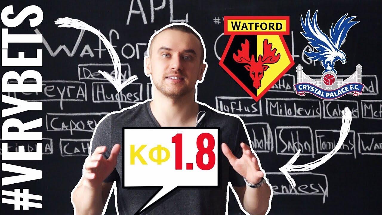 Ставки на футбол на Уотфорд — Кристал Пэлас. Ставки на чемпионат Англии 21 Апреля 2018
