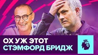 "Разборки ""Челси"" и ""МЮ"" и волшебный ""Арсенал"". Итоги 9-го тура АПЛ"