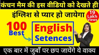 100 बेसिक इंग्लिश Sentences   English speaking practice  रोज बोले जाने वाले छोटे-छोटे अंग्रेजी वाक्य