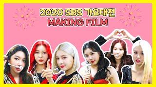 모모랜드(MOMOLAND) - '2020 SBS 가요대전 Making Film'