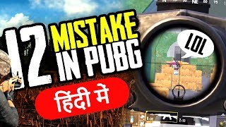 Top 12 Mistakes do every player in Pubg Mobile - Explained in Hindi | BlackClue Gaming