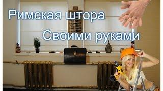 Римская штора своими руками. Ремонт офиса за 200$ Часть #11
