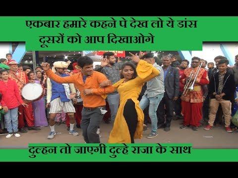 Suno Sasur Ji Ab Jid ,एक बार हमारे कहने से डांस जरूर देखें