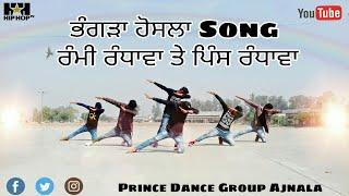 Hosla Song Bhangra Rami Randawa & Prince Randawa Prince Dance Group Ajnala