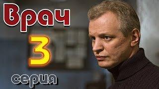 """""""ВРАЧ"""" 3 серия"""