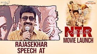 Rajasekhar Speech at NTRBiopic Movie Launch Event - Nandamuri Balakrishna