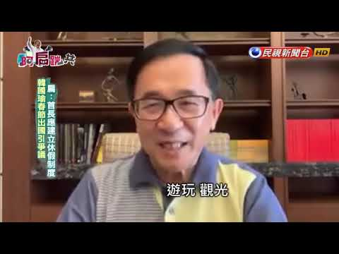 【阿扁踹共—韓國瑜春節出國引爭議 扁:首長應建立休假制度】EP 67