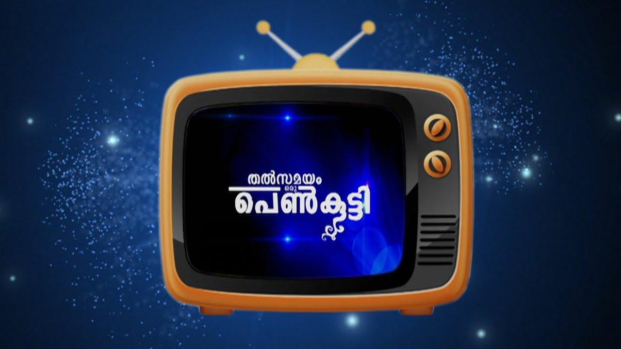 Download Thalsamayam Oru Penkutty | Malayalam Full movie | Mazhavil Manorama
