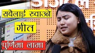 पुर्णिमा लामा मिडियामा ,गाईन रुदै यस्तो गीत आखिर कस्ले दियो धोका || Purnima Lama Sad Song
