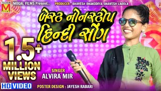 Alvira Mir | Best Nonstop Hindi Songs | Bollywood Mashup