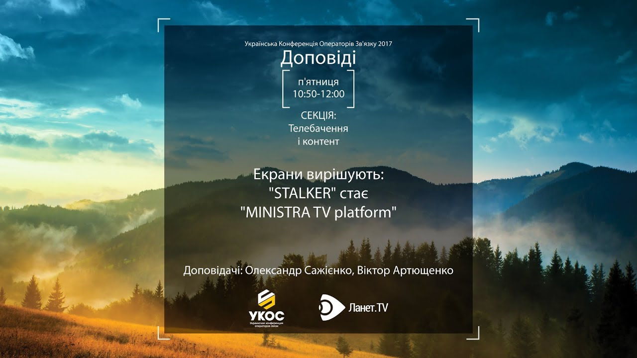 Екрани вирішують: «STALKER Middleware» стає «MINISTRA TV platform»   УКОС-2017 (29 09)