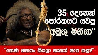 Famous Lawyers From Sri Lanka