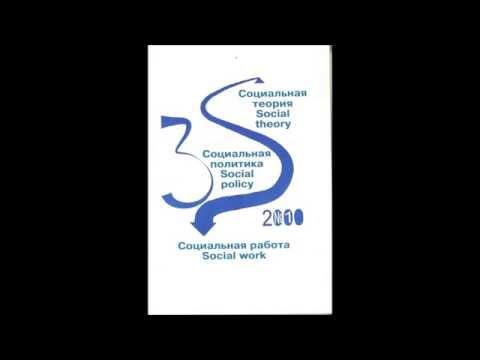 3S: Социальная теория. Социальная политика. Социальная работа. №1
