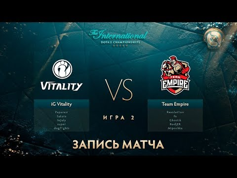 IG.Vitality vs Empire, The International 2017, Групповой Этап, Игра 2