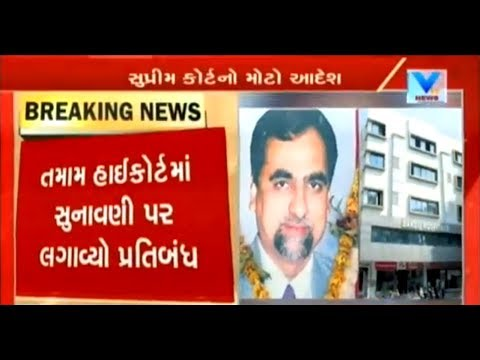 Judge Loya death: Supreme Court transfers to itself two cases in Bombay High Court   Vtv News