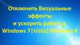 видео Оптимизация Windows Vista