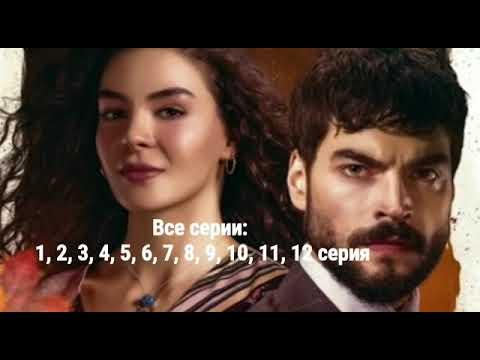 Ветреный турецкий сериал