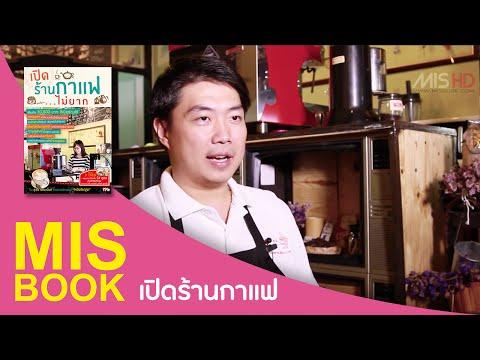 MISbook - เปิดร้านกาแฟ...ไม่ยาก - แนวโน้มของธุรกิจร้านกาแฟ