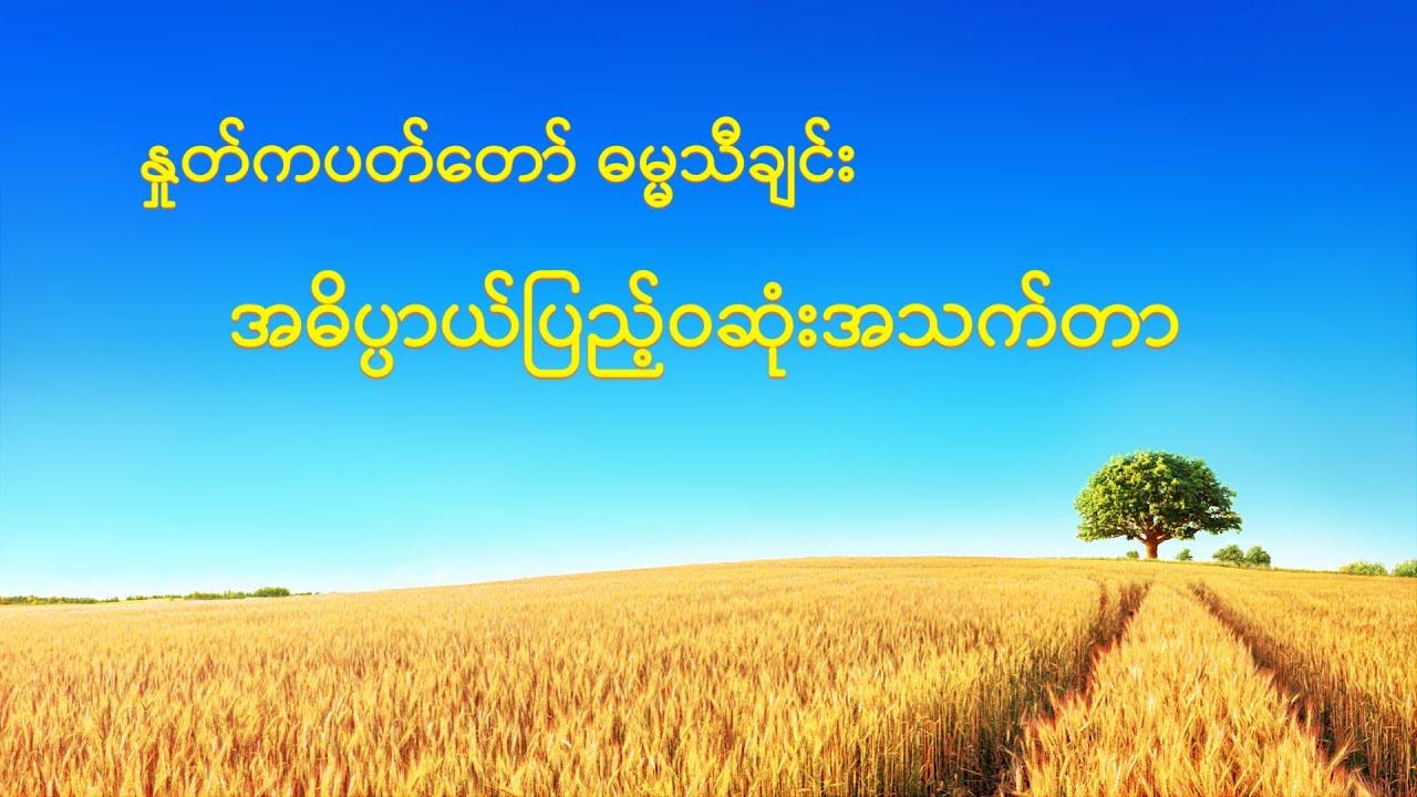 Myanmar Gospel Music With Lyrics - အဓိပ္ပာယ်ပြည့်ဝဆုံးအသက်တာ (2020)