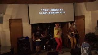 「復活進行」 サルーキ= 奥多摩でロックンロールVol.2 2016.9.1 (途中...