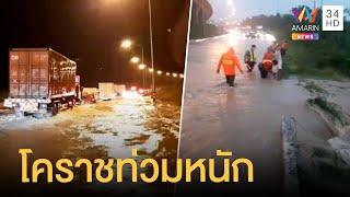 ฝนตกทั้งคืน น้ำท่วมถนนมิตรภาพ โคราชน้ำรอระบายหนัก | ข่าวเที่ยงอมรินทร์