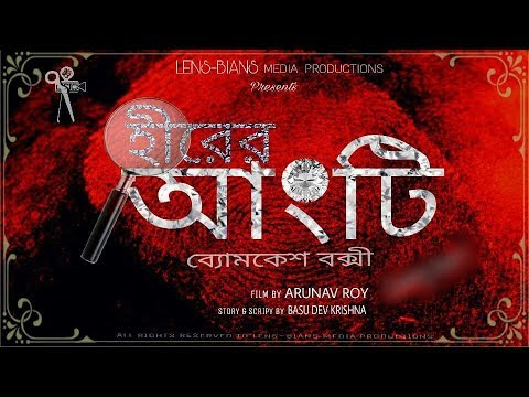 Bengali short Film 2017 || HIRER ANGTI HD || BYOMKESH BAKSHI