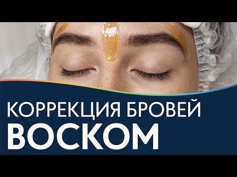 Коррекция бровей ВОСКОМ | Мастер-класс и выбор материалов