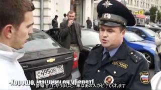 ロシアで駐車違反をしたら2(日本語字幕あり)