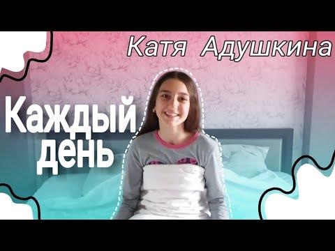 Катя Адушкина - Каждый день//Клип//Танец под песню Каждый день//Каждый день пародия//Адушкина