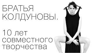 10 лет совместного творчества братьев Колдуновых