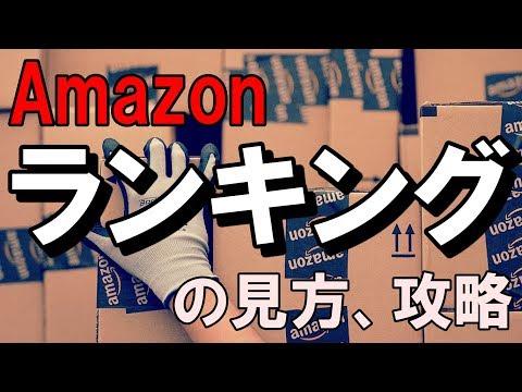 Amazonランキングの見方売れ筋商品の調べ方