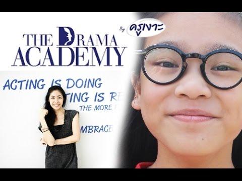 ครูเงาะ The Drama Academy