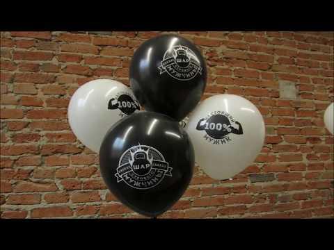 Воздушные шары с забавными надписями. Обзор. Микрос.рф