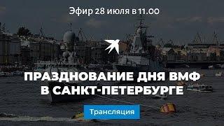 Главный парад военных кораблей в Санкт-Петербурге