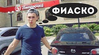 Попал На 30 Тысяч! Что Тебя Ждет Когда Ты Купишь Спорткар По Цене Приоры? Mazda Rx8