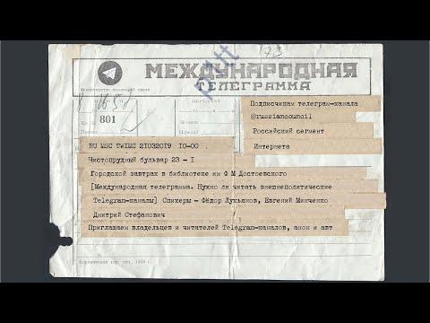 Международная телеграмма. Нужно ли читать внешнеполитические Telegram-каналы. Городской завтрак РСМД