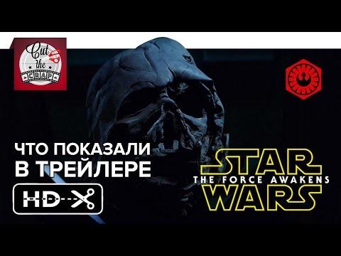 Что показали в трейлере Звездные Войны Эпизод VII: Пробуждение Силы  | Обзор от Cut The Crap TV