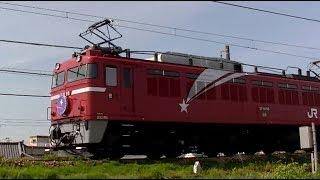 カシオペア秋田送り込み回送 EF8198牽引9603レ