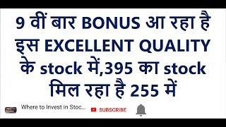 BONUS STOCK || 9 वीं बार BONUS आ रहा है इस EXCELLENT QUALITY के stock में