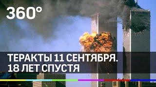 Теракты 11 сентября. 18 лет спустя. Люди делятся видео и историями