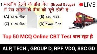 vvv.imp 50 MCQ online test quiz for railway alp, group d, rpf, ssc gd, vdo etc
